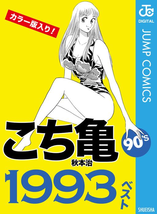 こち亀90's 1993ベスト-電子書籍-拡大画像