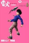 雷火 (11)-電子書籍