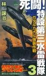 死闘!特設第三水雷戦隊(3)-電子書籍