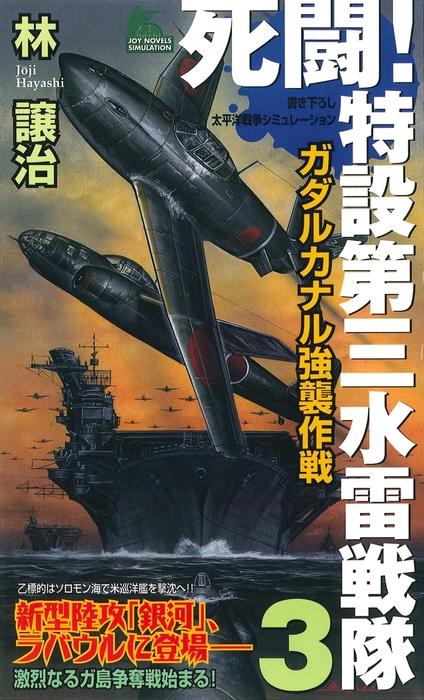 死闘!特設第三水雷戦隊(3)-電子書籍-拡大画像