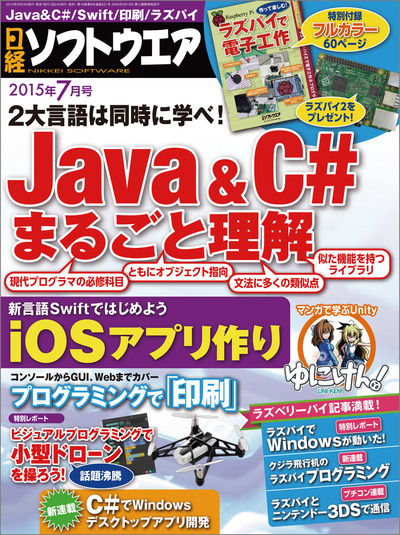 日経ソフトウエア 2015年 07月号 [雑誌]-電子書籍