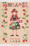 苺田さんの話(1)-電子書籍