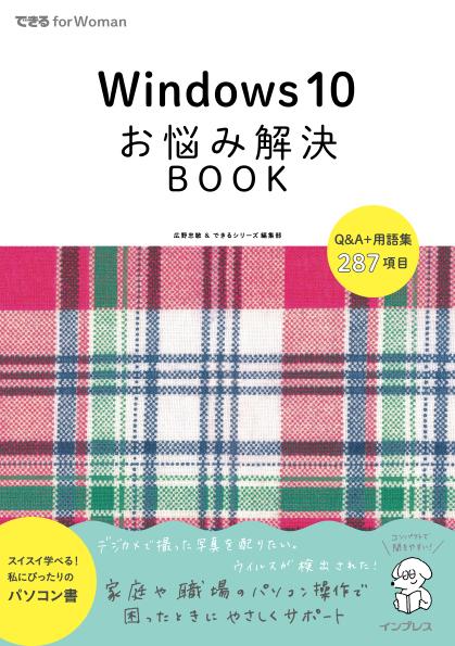 Windows 10 お悩み解決BOOK拡大写真