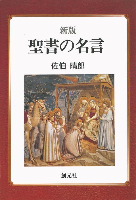 新版 聖書の名言拡大写真