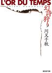 幻詩狩り-電子書籍