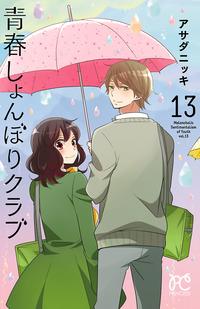 青春しょんぼりクラブ 13-電子書籍