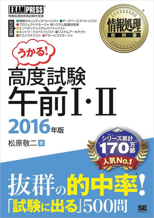 情報処理教科書 高度試験午前Ⅰ・Ⅱ 2016年版拡大写真