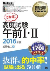 情報処理教科書 高度試験午前Ⅰ・Ⅱ 2016年版-電子書籍