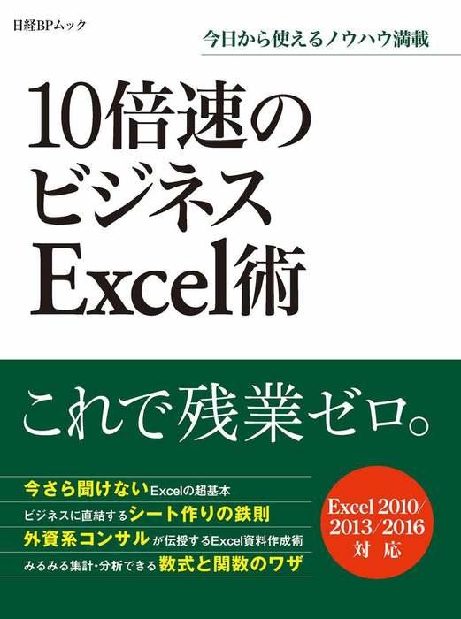 10倍速のビジネスExcel術(日経BP Next ICT選書)拡大写真