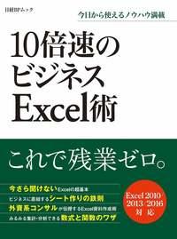 10倍速のビジネスExcel術(日経BP Next ICT選書)-電子書籍