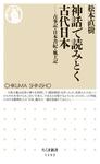 神話で読みとく古代日本 ──古事記・日本書紀・風土記-電子書籍
