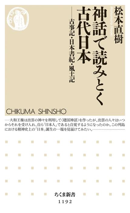 神話で読みとく古代日本 ──古事記・日本書紀・風土記拡大写真