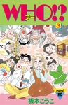 WHO!?(3)-電子書籍