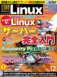 日経Linux(リナックス) 2014年 12月号 [雑誌]