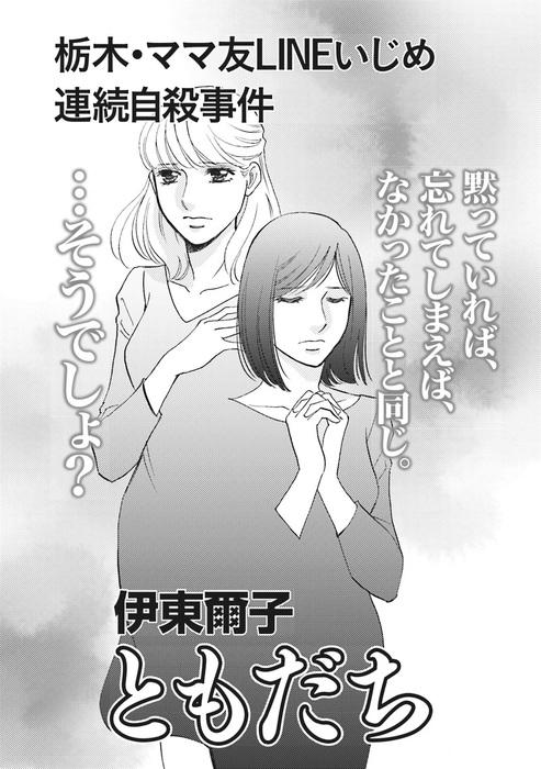 ブラックご近所~栃木・ママ友LINEいじめ連続自殺事件 ともだち~拡大写真