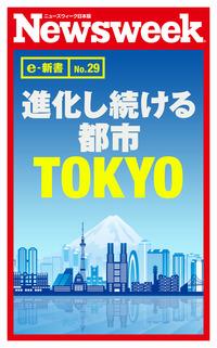 進化し続ける都市TOKYO(ニューズウィーク日本版e-新書No.29)