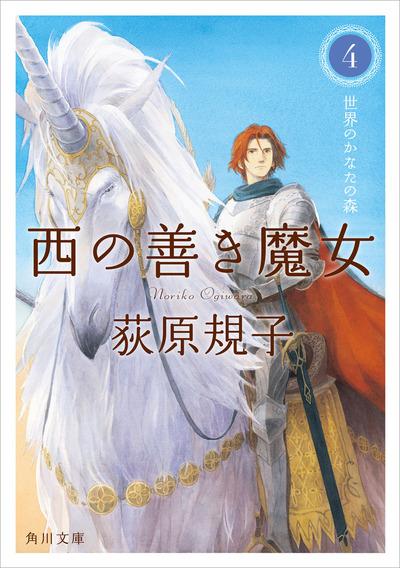 西の善き魔女4 世界のかなたの森-電子書籍
