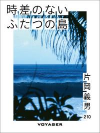 時差のないふたつの島-電子書籍
