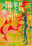 芥川龍之介の「羅生門」「河童」ほか6編 ビギナーズ・クラシックス 近代文学編-電子書籍