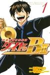 ダイヤのB!! 青道高校吹奏楽部 act2(1)-電子書籍