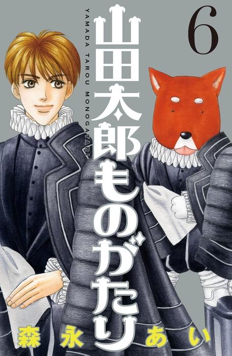 山田太郎ものがたり(6)-電子書籍-拡大画像