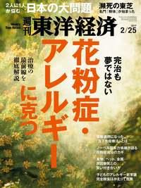 週刊東洋経済 2017年2月25日号