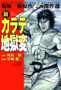 新カラテ地獄変 17-電子書籍