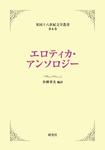 エロティカ・アンソロジー-電子書籍