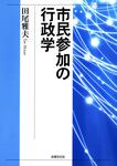 市民参加の行政学-電子書籍
