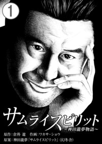 サムライスピリット~神田瀧夢物語~ 1巻
