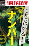 これでわかる!マイナンバー―週刊東洋経済eビジネス新書No.147-電子書籍