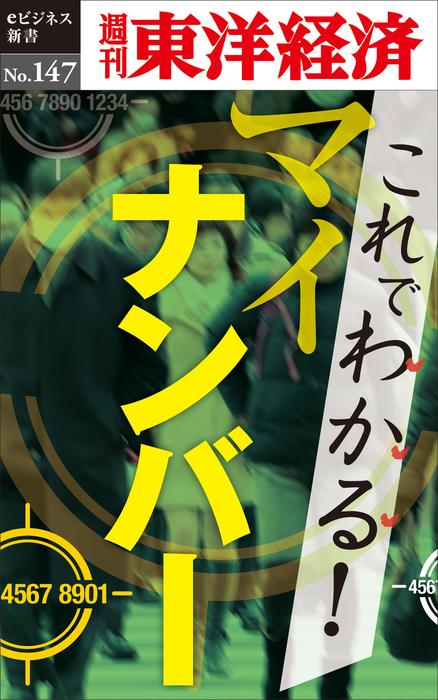 これでわかる!マイナンバー―週刊東洋経済eビジネス新書No.147拡大写真