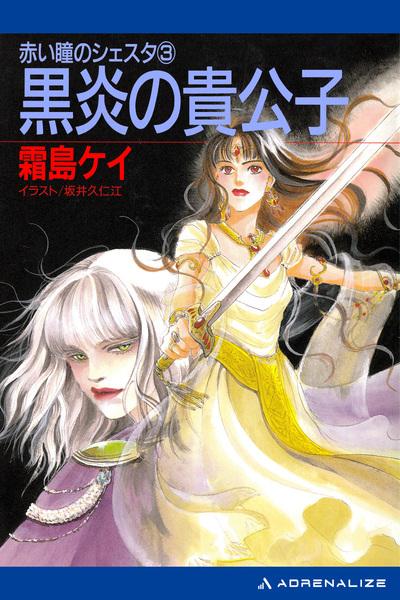 赤い瞳のシェスタ(3) 黒炎の貴公子-電子書籍