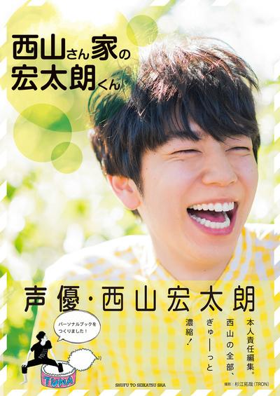 西山さん家の宏太朗くん【電子版特典付】-電子書籍