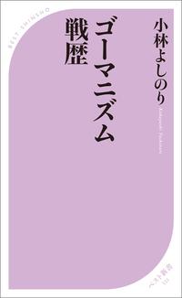 ゴーマニズム戦歴-電子書籍