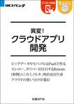 異変!クラウドアプリ開発(日経BP Next ICT選書)-電子書籍