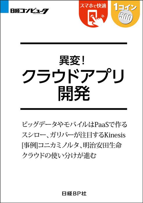 異変!クラウドアプリ開発(日経BP Next ICT選書)拡大写真