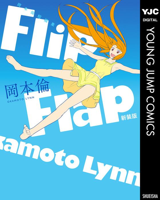 岡本倫短編集 Flip Flap 新装版拡大写真