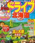 まっぷる ドライブ北海道 ベスト'17-電子書籍