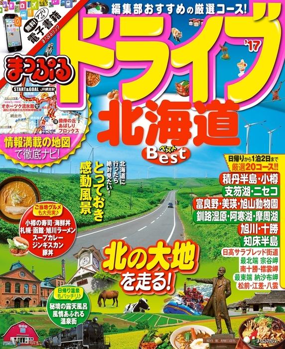 まっぷる ドライブ北海道 ベスト'17拡大写真