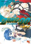 ZONE-00(8)-電子書籍