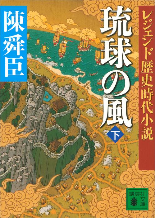 レジェンド歴史時代小説 琉球の風 下拡大写真