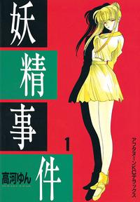 妖精事件(1)