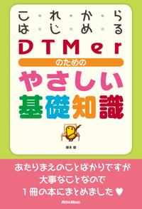 これからはじめるDTMerのためのやさしい基礎知識-電子書籍