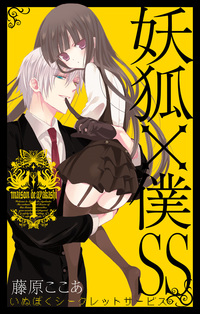 【20%OFF】妖狐×僕SS【期間限定1~11巻セット】-電子書籍