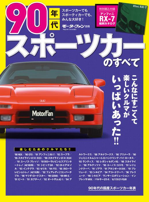ニューモデル速報 歴代シリーズ 90年代スポーツカーのすべて拡大写真