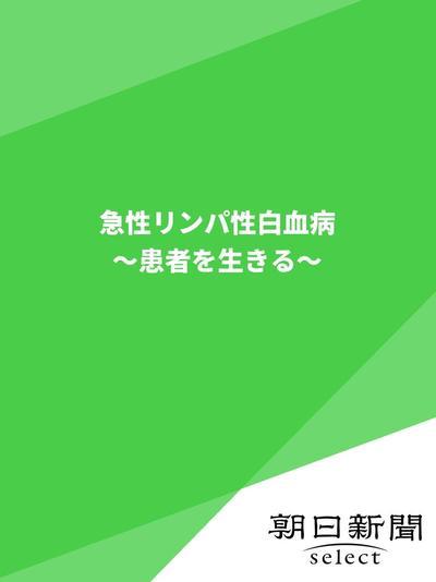急性リンパ性白血病 ~患者を生きる~-電子書籍