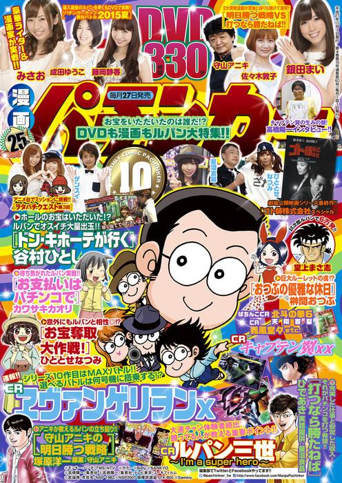 漫画パチンカー 2015年 10月号拡大写真