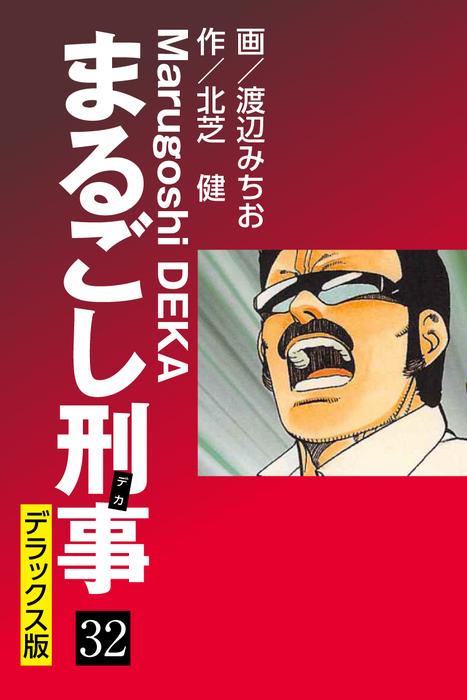 まるごし刑事 デラックス版(32)拡大写真