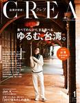 CREA 2017年1月号-電子書籍